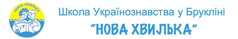 """Школа Українознавства """"Нова Хвилька"""""""
